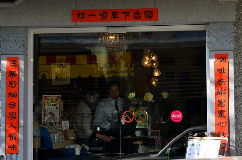 荊桐 MANGO COFFEE