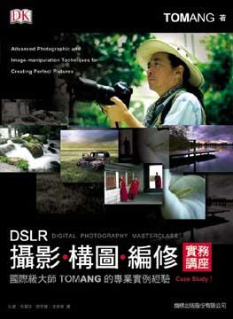 DSLR 攝影、構圖、編修實務講座 - 國際級大師 Tom Ang 的專業實例經驗.jpg
