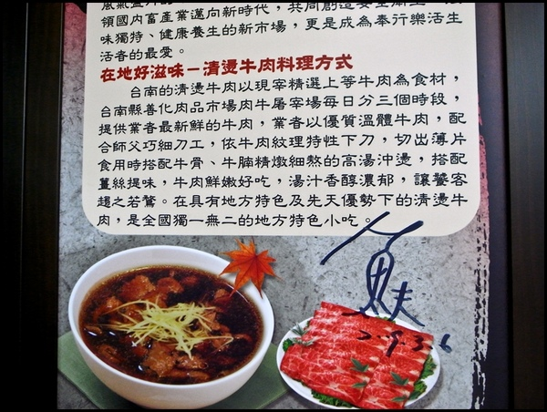 鴻品牛肉湯