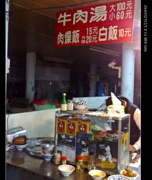 大灣市場牛肉湯