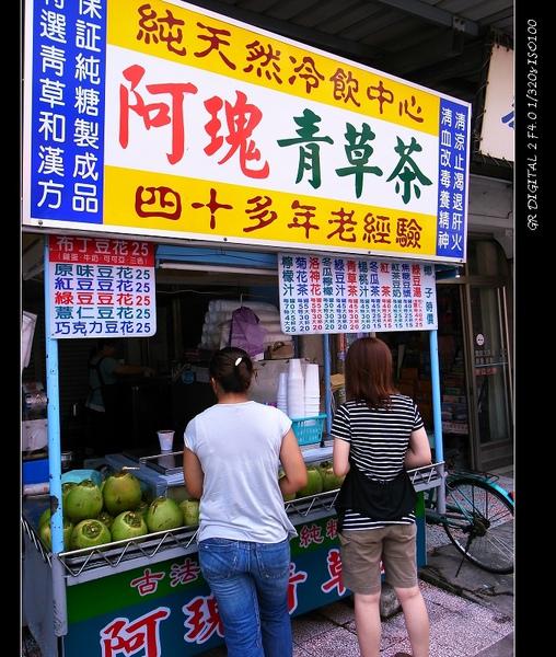 新化 阿瑰青草茶