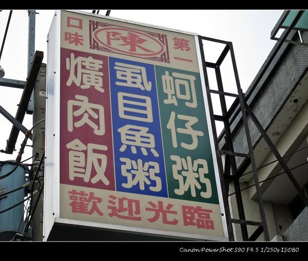新化 陳仔爌肉飯