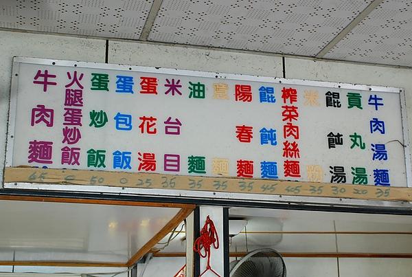 台東 榕樹下米苔目