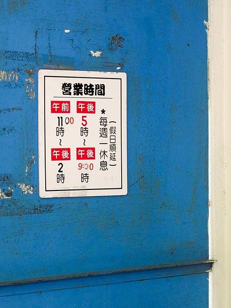台北 北投 滿來拉麵