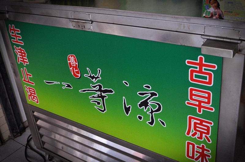 台南 善化一等涼冬瓜茶