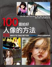 100個拍好人像的方法.jpg