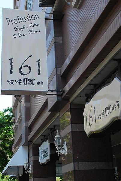高雄 161自家烘焙咖啡