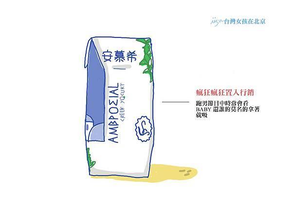 【台灣女孩在北京】北京酸奶(優酪乳)有多狂--安慕希酸奶(優酪乳)