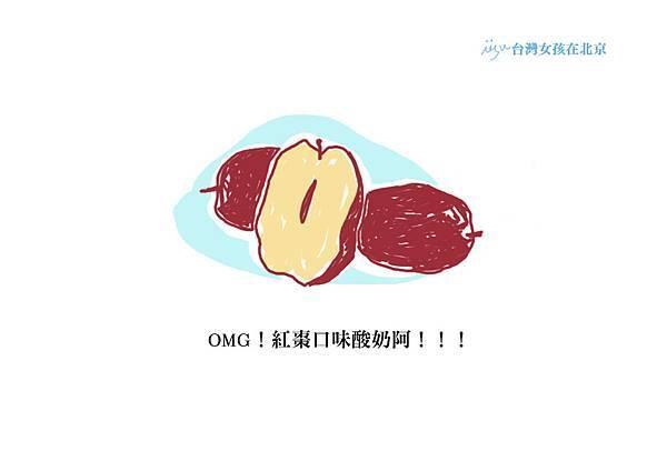 【台灣女孩在北京】北京酸奶(優酪乳)有多狂 紅棗