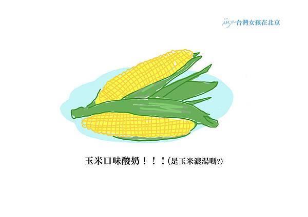 【台灣女孩在北京】北京酸奶(優酪乳)有多狂--玉米酸奶