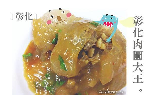 【彰化美食】彰化肉圓大王@五十年老店在我的童年小村裡飄香! 埤頭鄉/明道大學附近 好好吃