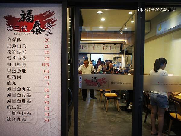 【台南美食】福泰飯桌第三代菜單@親切的好味如回家吃頓飯! 中西區/滷肉飯超好吃