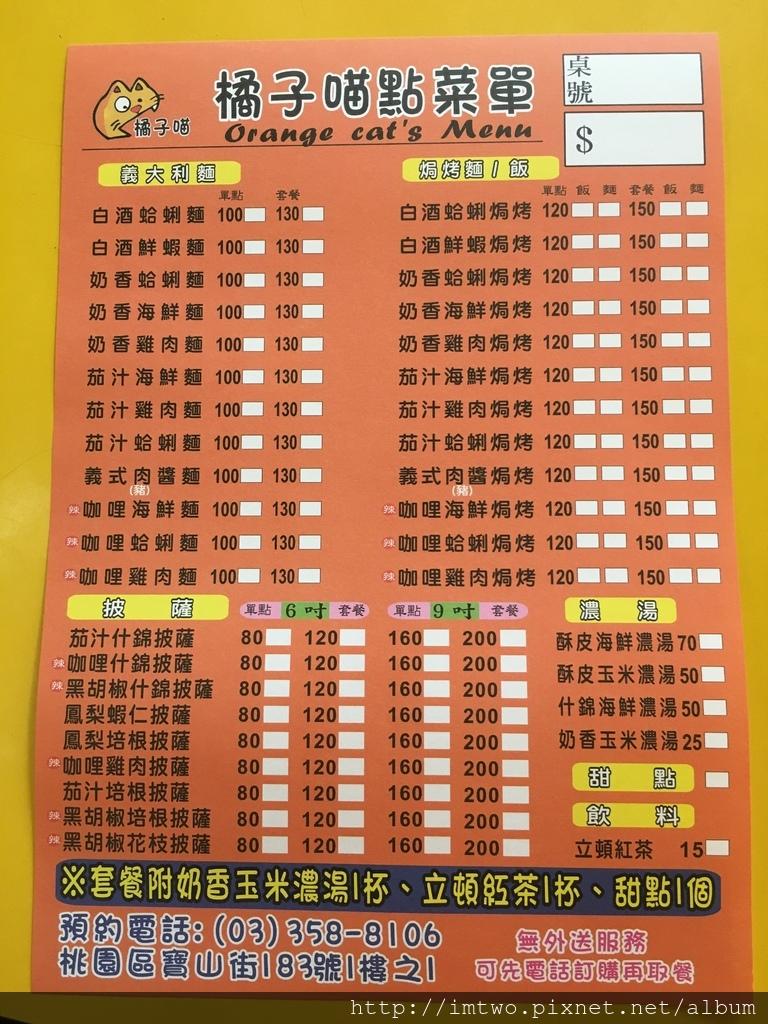 【桃園】橘子喵義大利麵/焗烤/披薩