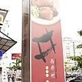 我們在旁邊的西井村買滷味