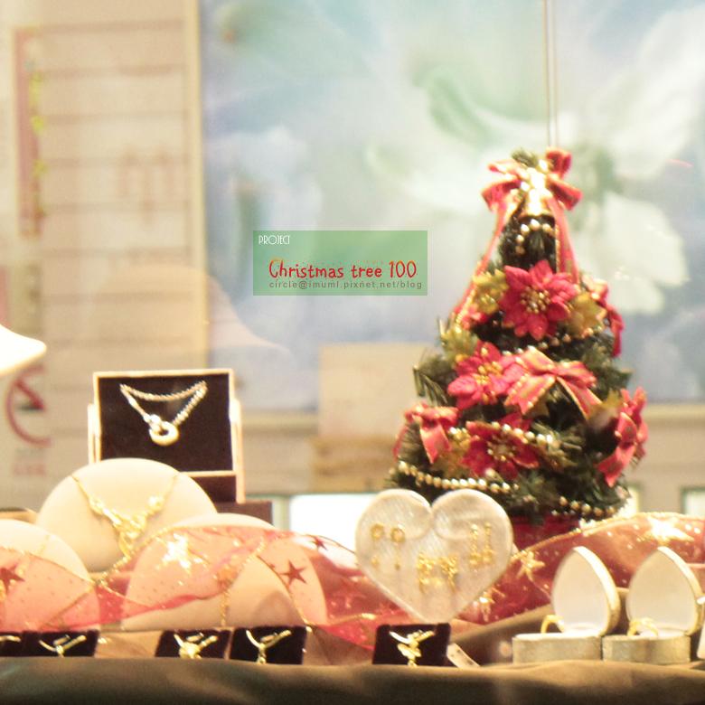 珠寶店的聖誕樹