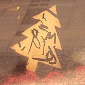 79.某住家大廈的噴霧聖誕樹,上面那些塗抹痕跡,應該是屁小孩玩的吧?XD