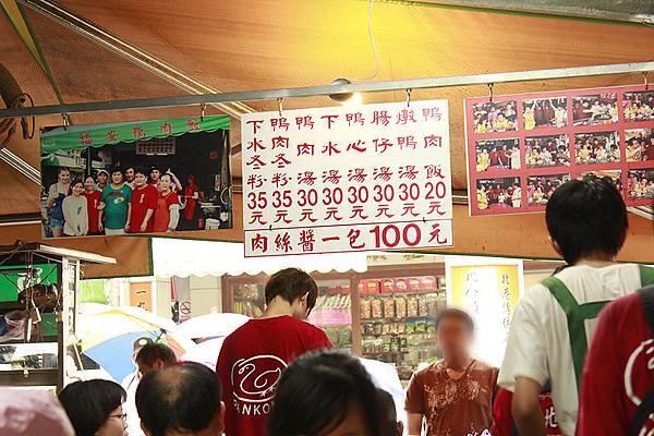 福安鴨肉飯價目表