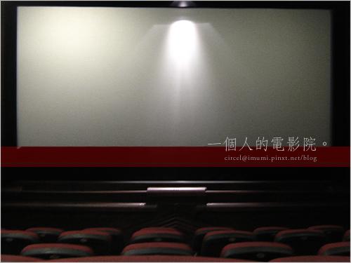 一個人的電影院.png
