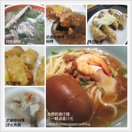 台南美食01.jpg