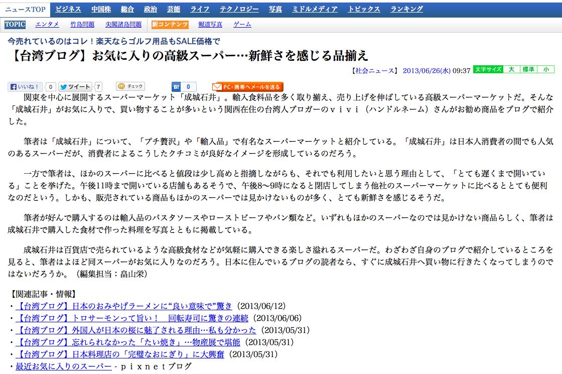 スクリーンショット 2013-10-29 21.34.13