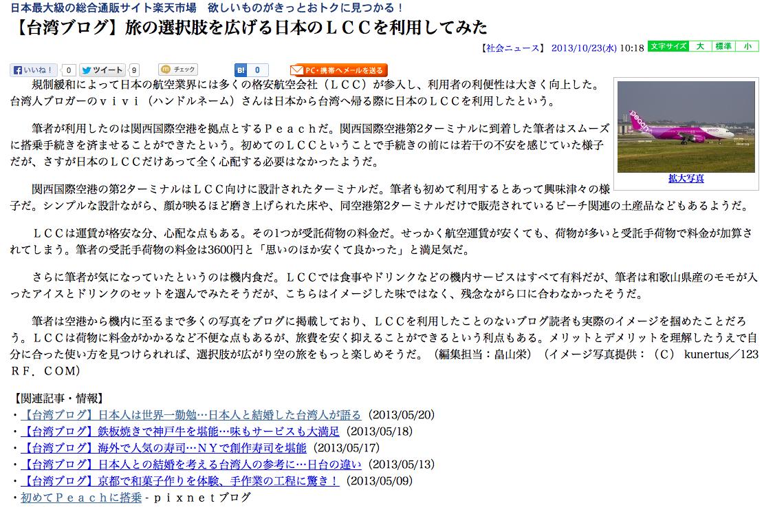スクリーンショット 2013-10-29 21.36.32
