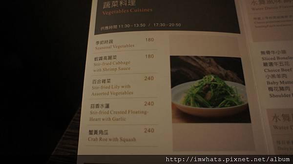 水舞饌DSC04042.JPG