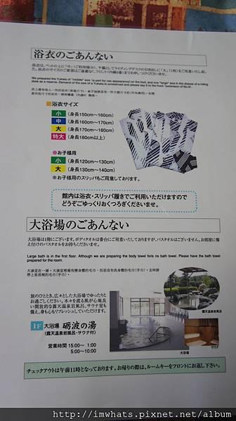 礪波royalDSC04372.JPG