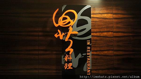 異料理DSC05682.JPG