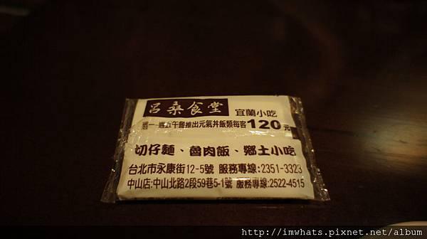 呂桑食堂DSC08490.JPG