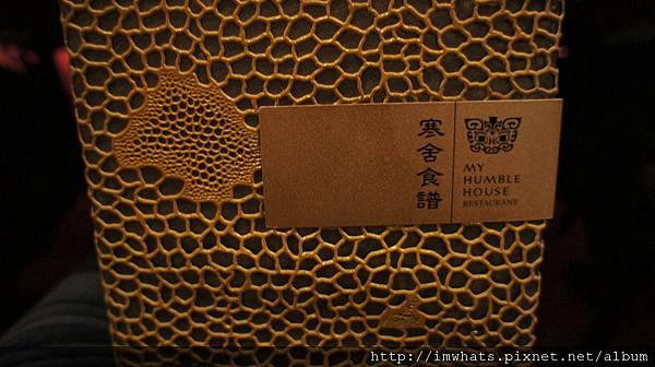 寒舍食譜DSC01513