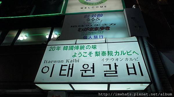 梨泰院烤肉DSC02558