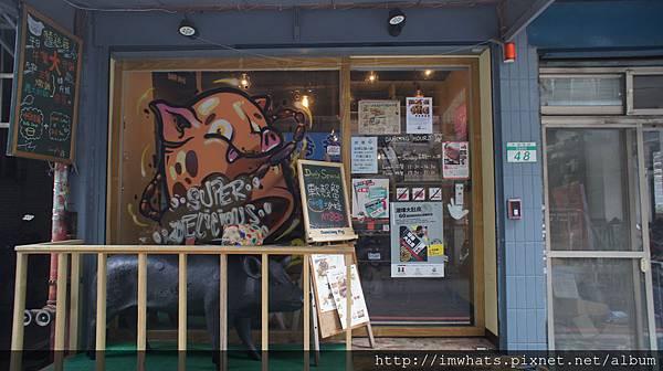豬跳舞小餐館DSC03854