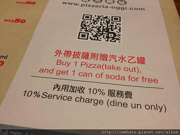 pizzeria oggiIMG_0911