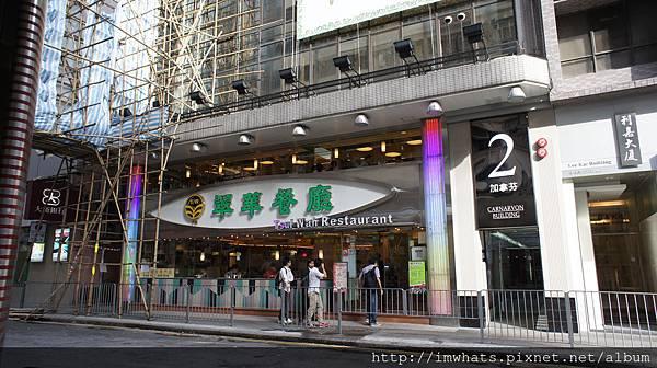 尖沙咀翠華茶餐廳DSC06096