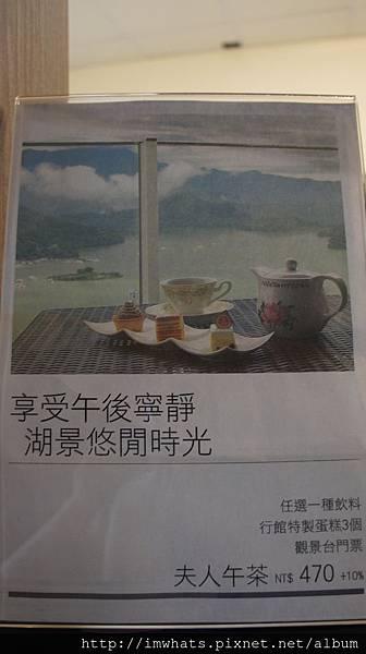日月行館下午茶DSC00392.JPG