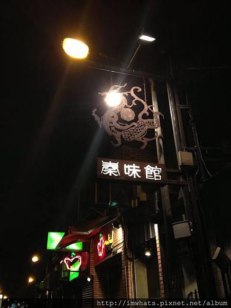 秦味館IMG_2157.JPG