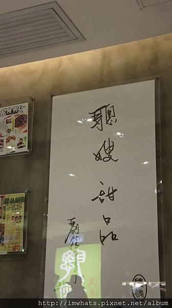 聰嫂星級甜品DSC00818.JPG