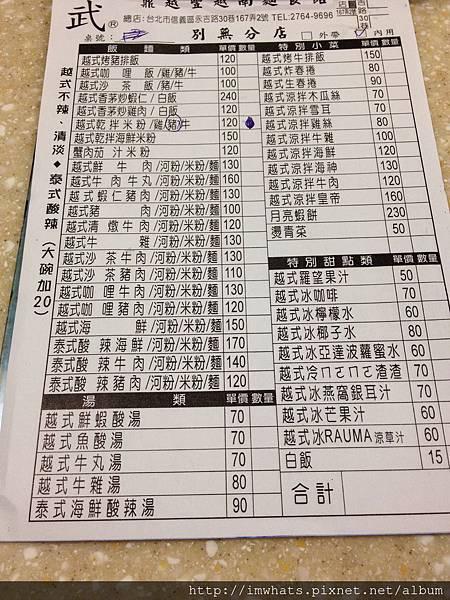 武鼎越豐IMG_2715.JPG