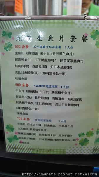 丸億生魚片DSC01936.JPG