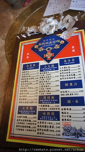 吳阿水老茶館DSC03323.JPG