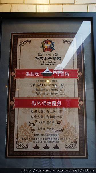 吳阿水老茶館DSC03350.JPG