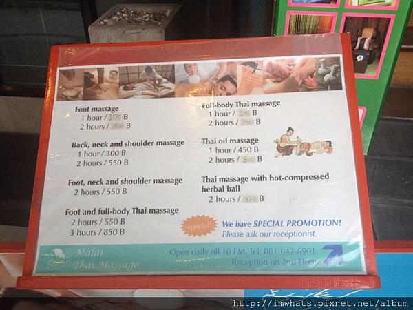 relax massageIMG_3840.JPG