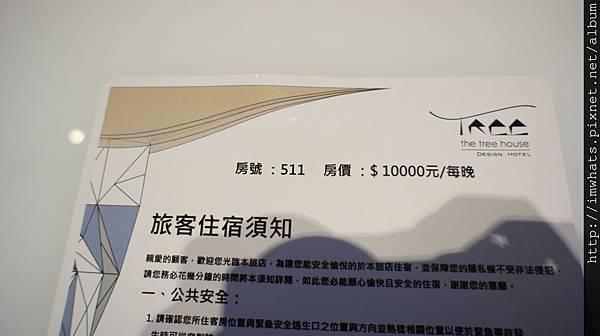 樹屋旅店DSC03148.JPG