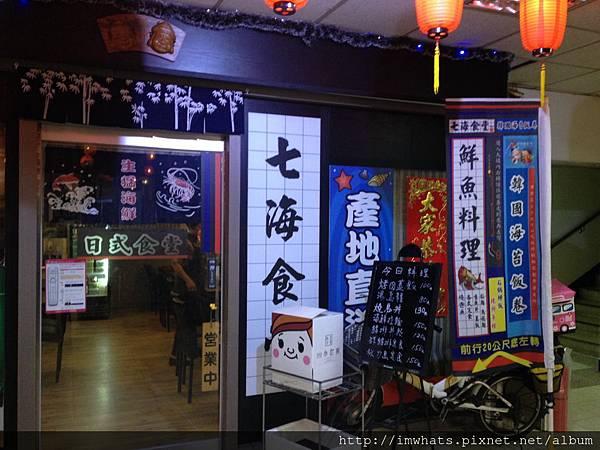 七海食堂IMG_5531.JPG