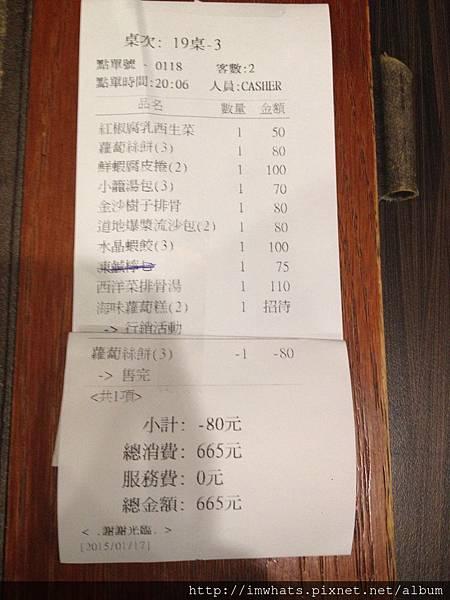 哄供茶餐廳IMG_5109.JPG