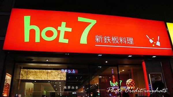 hot 7新鐵版DSC04618.JPG