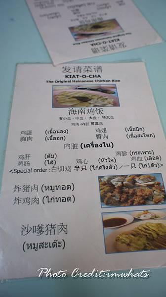 發清海南雞飯DSC03659.JPG
