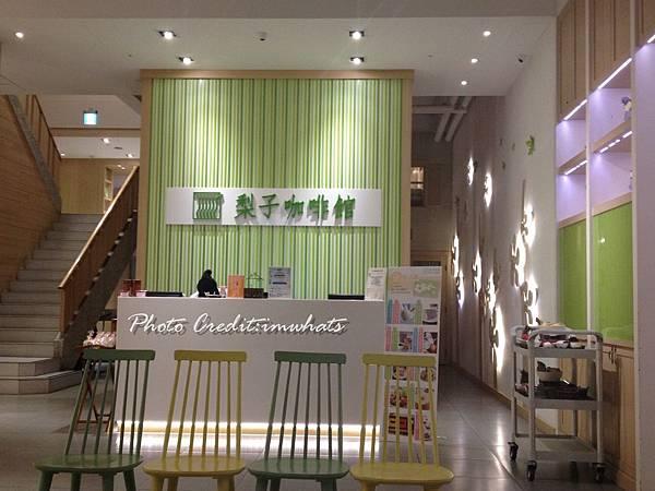 梨子咖啡館IMG_6005.JPG