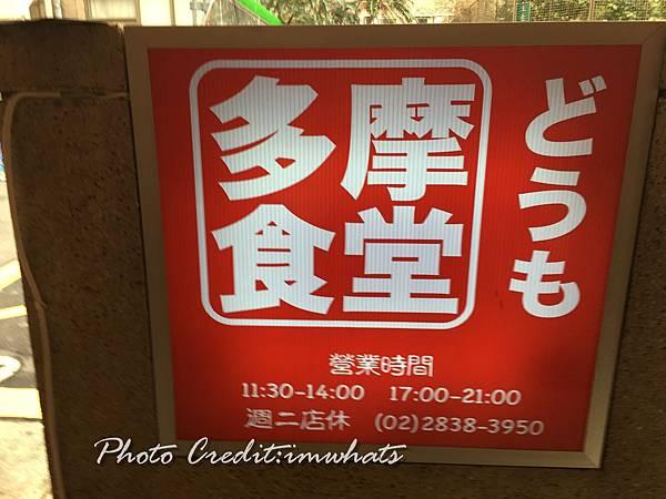 多摩食堂IMG_1094.JPG