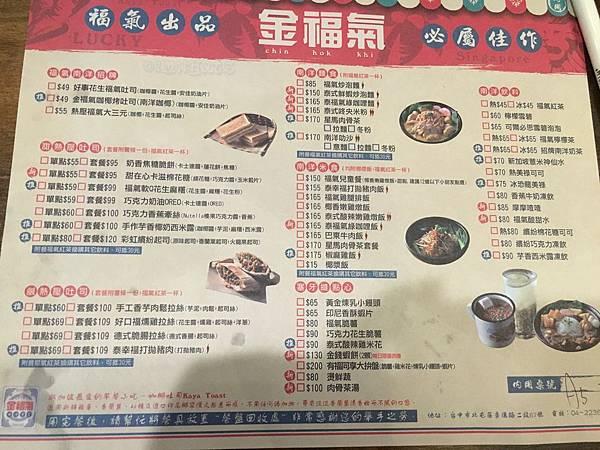 金福氣南洋食堂IMG_2085.JPG